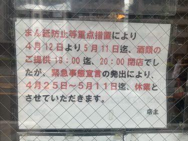 5月11日(火)まで休業いたします