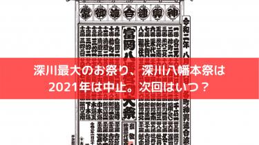 深川最大のお祭り、深川八幡本祭は2021年は中止。次回はいつ?